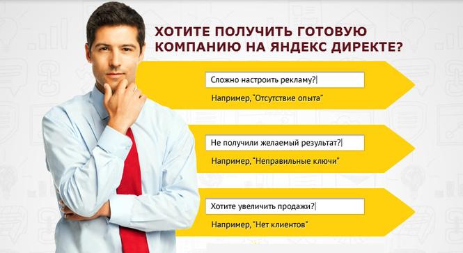 Настройка яндекса директа цена реклама данного сайта запрещена